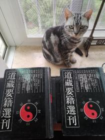 道藏要籍选刊(1到10册)全套