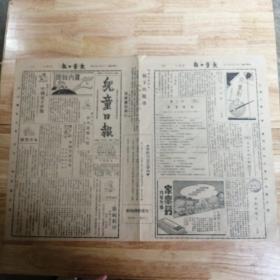 抗战时期,进步报刋,中华民国二十八年三月八日,儿童曰报,抗战内容,有广东,湖北省钟祥县抗击敌人的事,以及其它,哪时对儿童的教育是多么的要爱国。