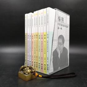 台湾联经版   杨照《中国传统经典选读》((函套装1-10册))