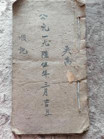 南012/手抄本【宗教佛教、道教的咒语符本秘语】(八阳咒、川土上用雷印、字母大吉利…)顺记 罕见的手抄