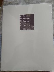 故宫博物院院刊