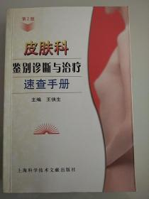 皮肤科鉴别诊断与治疗速查手册(第二版)