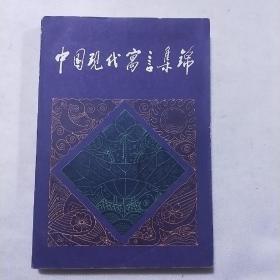 中国现代寓言集锦