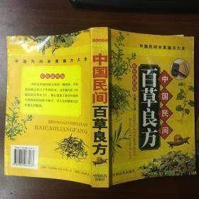 中国民间百草良方  彩色插图版