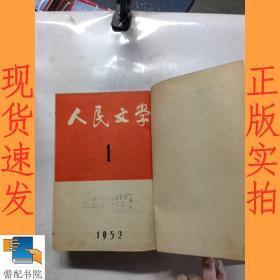 人民文学 1952 1-12 精装合订本