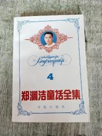 郑渊洁童话全集 4