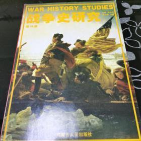战争史研究 (二) 第39册