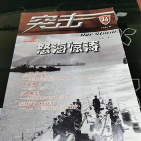 突击丛书 第三辑 34 怒海惊涛