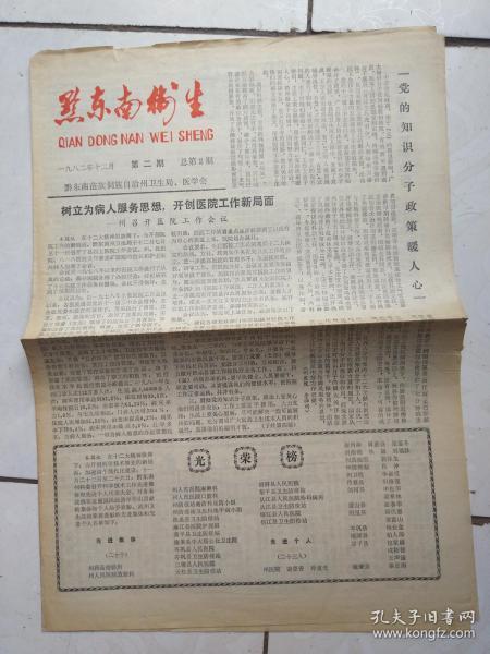 黔东南卫生1982.12总第二期