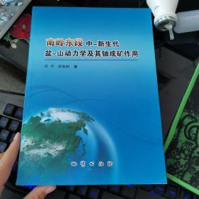 南岭东段中-新生代盆-山动力学及其铀成矿作用
