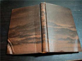原版日本日文书わが魂、久远の闇に 西村寿行 讲谈社 1978年 32开硬精装
