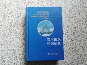 实用俄汉构词词典  精装本