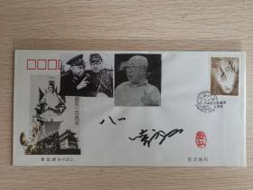 已故著名电影演员刘江签名封