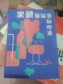 家酿葡萄酒和啤酒
