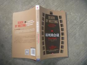 该死的会议:如何开会更高效 【大32开 一版一印 品佳】
