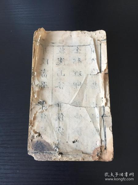 民国铅板印刷《六体百家姓》残册(前后缺封衣、筒子页)