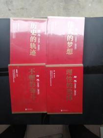 跨越1949-2019——历史的轨迹、理性的选择、伟大的梦想、不懈的奋斗【全四册】