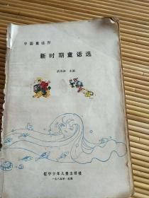 中国童话界,新时期童话选