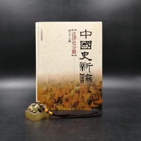 台湾联经版   柳立言 主编《中国史新论:法律史分册》(精装)