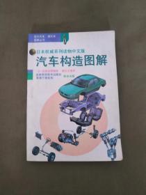 (现代汽车.摩托车图解丛书)汽车构造图解(日本权威系列读物中文版):平装大32开1995年一版一印