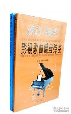流行经典影视歌曲键盘弹奏+流行经典电子琴弹奏曲集2册 乐海,石影彬著
