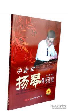 中老年扬琴弹奏速成 李小刚著 同心出版社