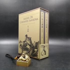 台湾联经版   塞万提斯 著 《堂吉诃德(二版)》(盒装,上下册,锁线胶订)
