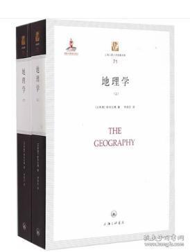 地理学上下2册 斯特拉博著 上海三联书店 上海三联人文经典书库