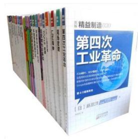 日本精益制造1-33共33册 5S推进法+工厂心理管理+第四次工业革命等 图解精益制造 日本生产管理系列书籍 企业工厂经营管理a2