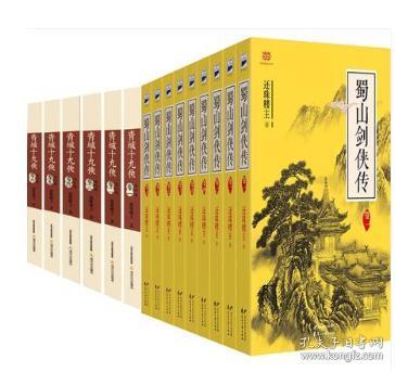 蜀山剑侠传+青城十九侠共15册 还珠楼主武侠小说 奇幻仙侠修真小说 武侠小说