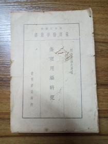 皇汉医学丛书  伤寒用药研究