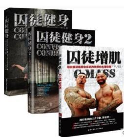 囚徒健身1+囚徒健身2+囚徒增肌共3册 保罗威德著 运动健身书