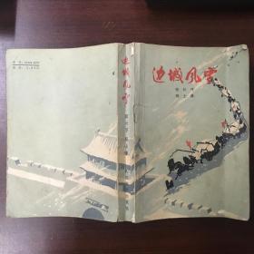 边城风云 中国人民解放军空军八六三六一部队司令部政治处  奖品