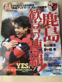 日本原版足球特刊日本J联赛2008鹿岛鹿角夺冠特刊大型本