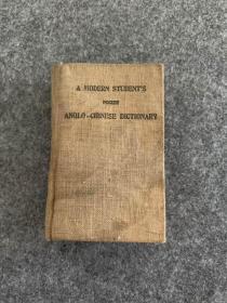 袖珍新式英华学生字典全一册