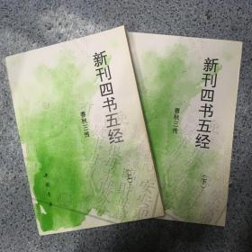 新刊四书五经 春秋三传(上、下)