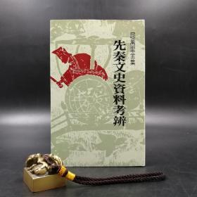 台湾联经版   屈万里《先秦文史资料考辨》(精装)