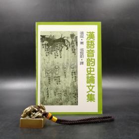 台湾联经版   张琨 著;张贤豹译《汉语音韵史论文集》(锁线胶钉,绝版,出版方已无库存)