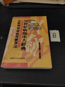 吕教授刮痧疏经健康法. 300种祛病临床大辞典  (一版一印 刮痧创始人吕季儒盖印本!)