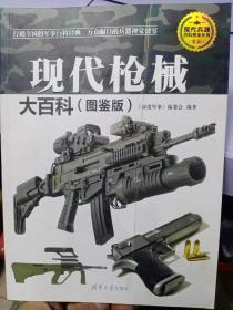 现代枪械大百科(图鉴版)/现代兵器百科图鉴系列