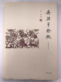 吴孙子发微(典藏本)
