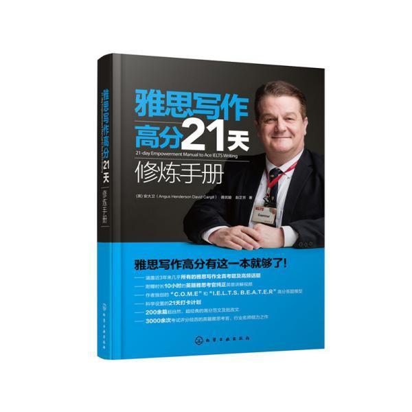 雅思写作高分21天修炼手册(21-dayEmpowermentManualtoAceI