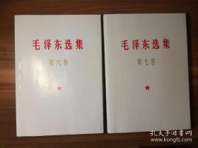 毛选六七卷