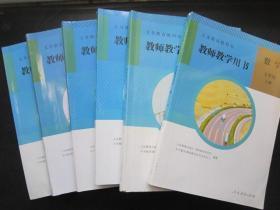 人教版初中数学教师教学用书全套6本七八九年级上下册 【附多张光盘】