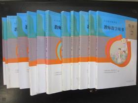 人教版小学数学教师教学用书全套12本1-6年级上下册