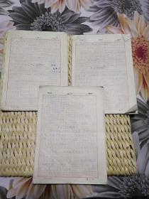 【珍罕】济南 章丘作家 张少发 小说手稿:人生的困惑(应该是复写本)(160页)