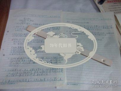 上海文献    1968年供电局沪北造反队大字报材料    修配班十问  如为什么将革命干部排挤出去   有最高指示   同一来源   有装订孔