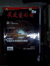 天文爱好者 2012 10
