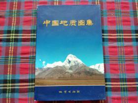 中国地质图集