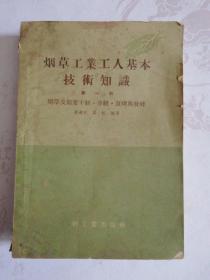 烟草工业工人基本技术知识第一册,烟草及烟叶干制,分级,复烤与发酵